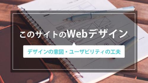 「YOUSE DESIGN(ユーズデザイン)」のWebデザイン制作時に考えたデザイン・UIのポイント