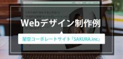 【コーポレートサイト】Webデザインサンプル「SAKURA.inc」を制作しました