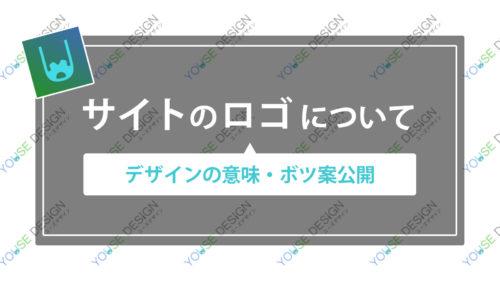 YOUSE DESIGN(ユーズデザイン)のロゴについて。デザインの意味・ボツ案公開