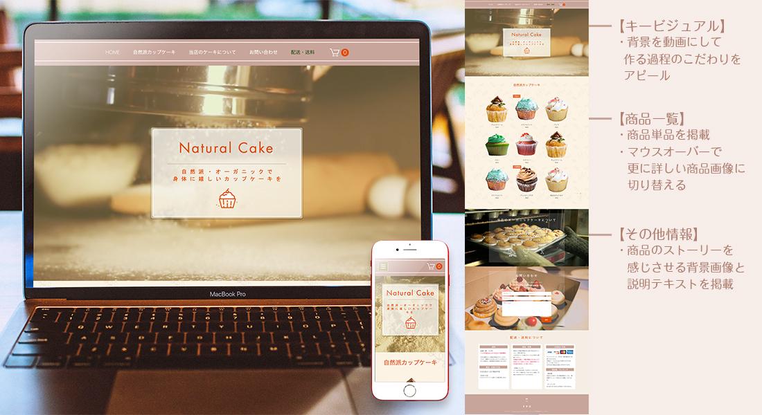 身体に優しいカップケーキ店「Natural Cake」通販サイトのサンプルデザインを制作しました