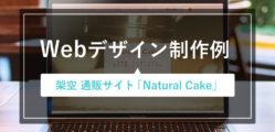 【ネットショップ】Webデザインサンプル「身体に優しいカップケーキ店-Natural Cake」を制作しました