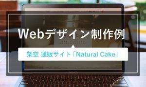 【通販サイト】Webデザインサンプル「身体に優しいカップケーキ店-Natural Cake」を制作しました